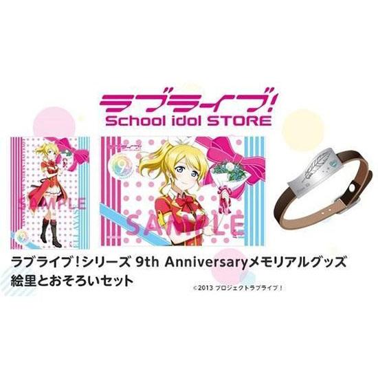 ラブライブ!シリーズ『9th Anniversaryメモリアルグッズ 絵里とおそろいセット』グッズ