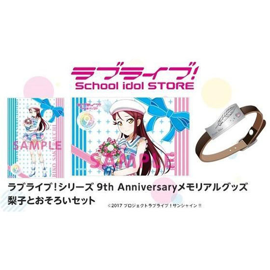 【限定販売】ラブライブ!シリーズ『9th Anniversaryメモリアルグッズ 梨子とおそろいセット』グッズ
