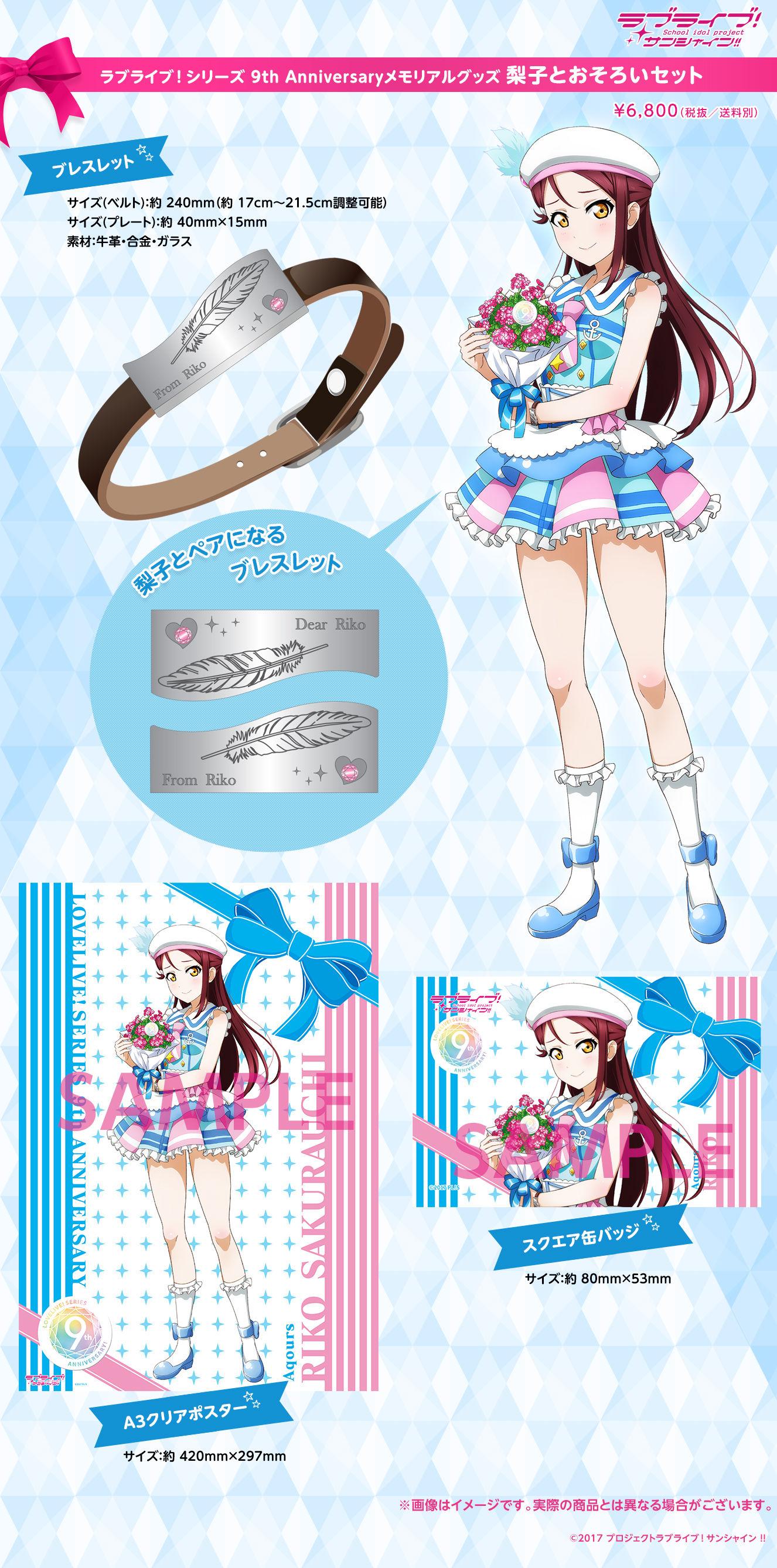 ラブライブ!シリーズ『9th Anniversaryメモリアルグッズ 梨子とおそろいセット』グッズ-001