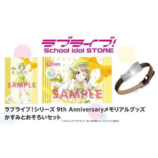 ラブライブ!シリーズ『9th Anniversaryメモリアルグッズ かすみとおそろいセット』グッズ