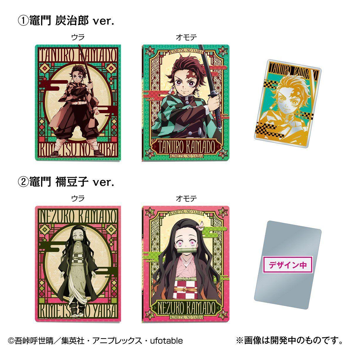 【限定販売】【食玩】『鬼滅の刃ウエハースカードファイル』全14種-003