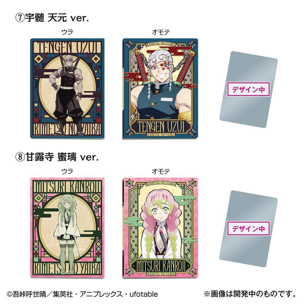 【限定販売】【食玩】『鬼滅の刃ウエハースカードファイル』全14種-006