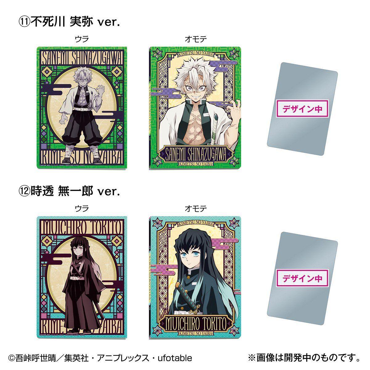 【限定販売】【食玩】『鬼滅の刃ウエハースカードファイル』全14種-008