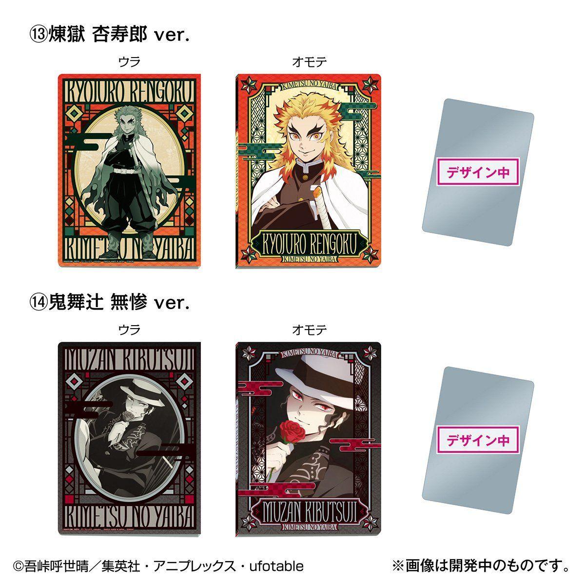 【限定販売】【食玩】『鬼滅の刃ウエハースカードファイル』全14種-009