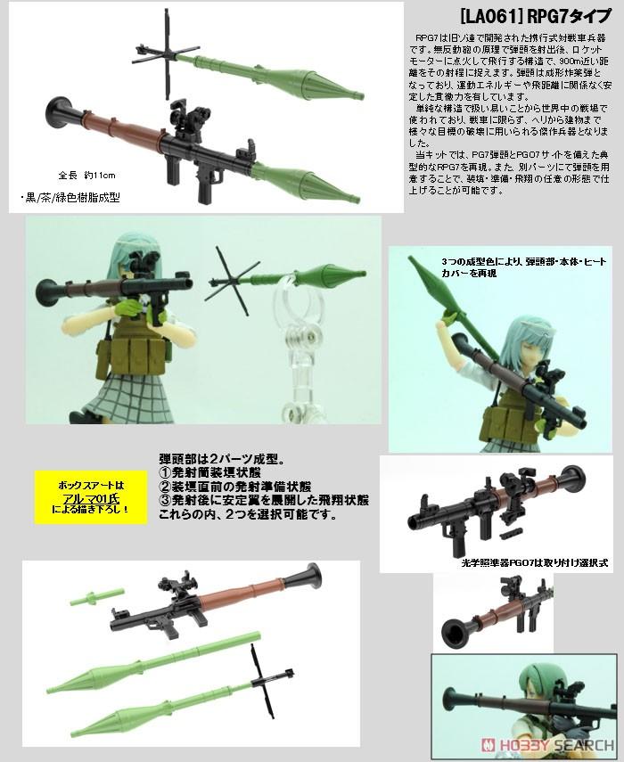 リトルアーモリー LA061『RPG7タイプ』1/12 プラモデル-008