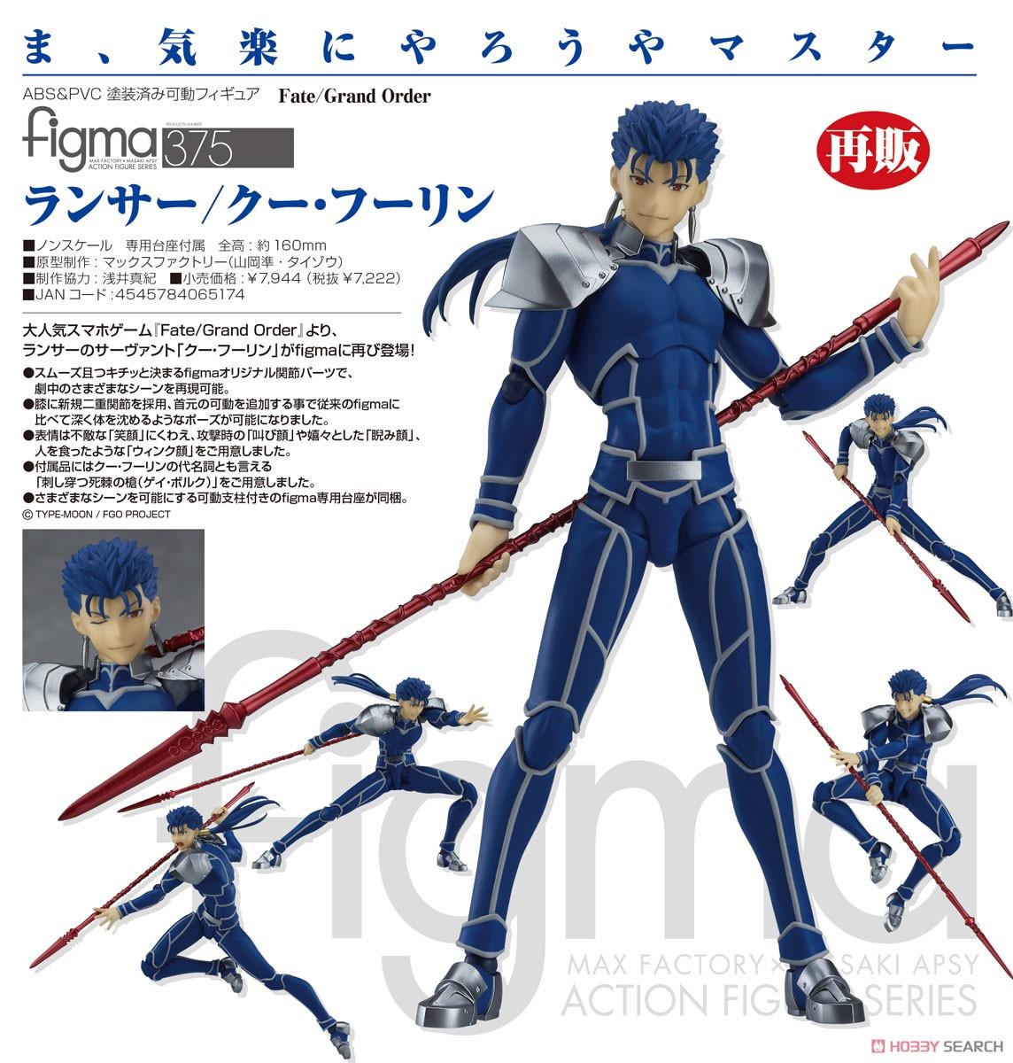 【再販】figma『ランサー/クー・フーリン』Fate/Grand Order 可動フィギュア-007