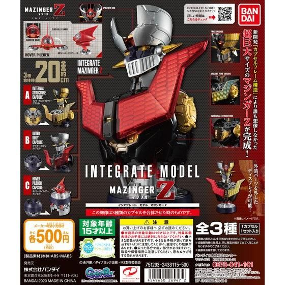 【ガシャポン】インテグレートモデル『マジンガーZ』組み立てモデル