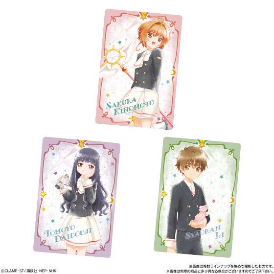 【食玩】カードキャプターさくら『クリアカード編 ウエハース』20個入りBOX-002