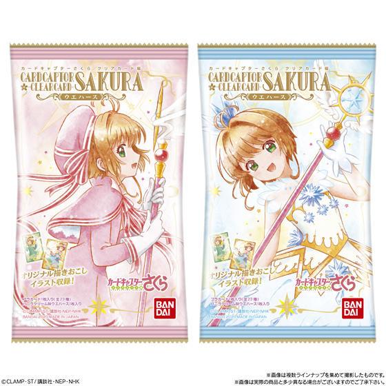 【食玩】カードキャプターさくら『クリアカード編 ウエハース』20個入りBOX-005