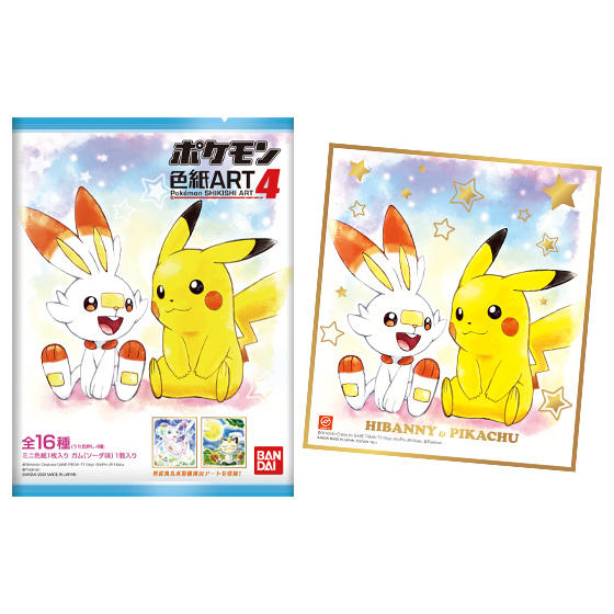 【食玩】ポケモン『ポケモン色紙ART4』10個入りBOX