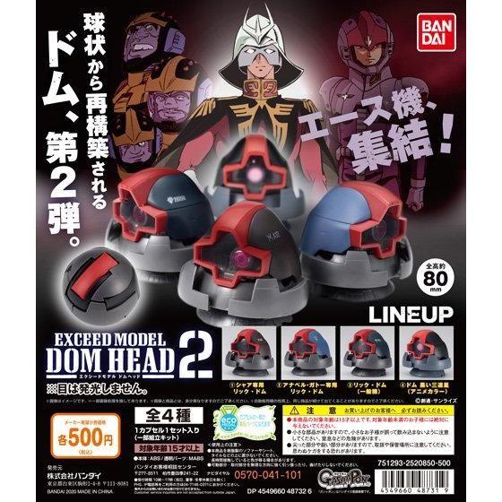【ガシャポン】機動戦士ガンダム『EXCEED MODEL DOM HEAD 2』組み立てモデル