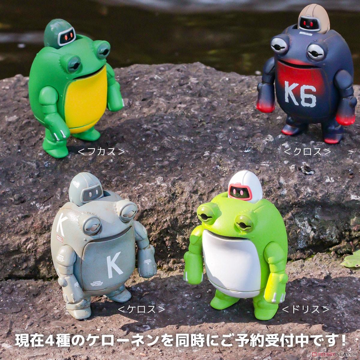 ケローネン『ケロス』ソフビフィギュア-008