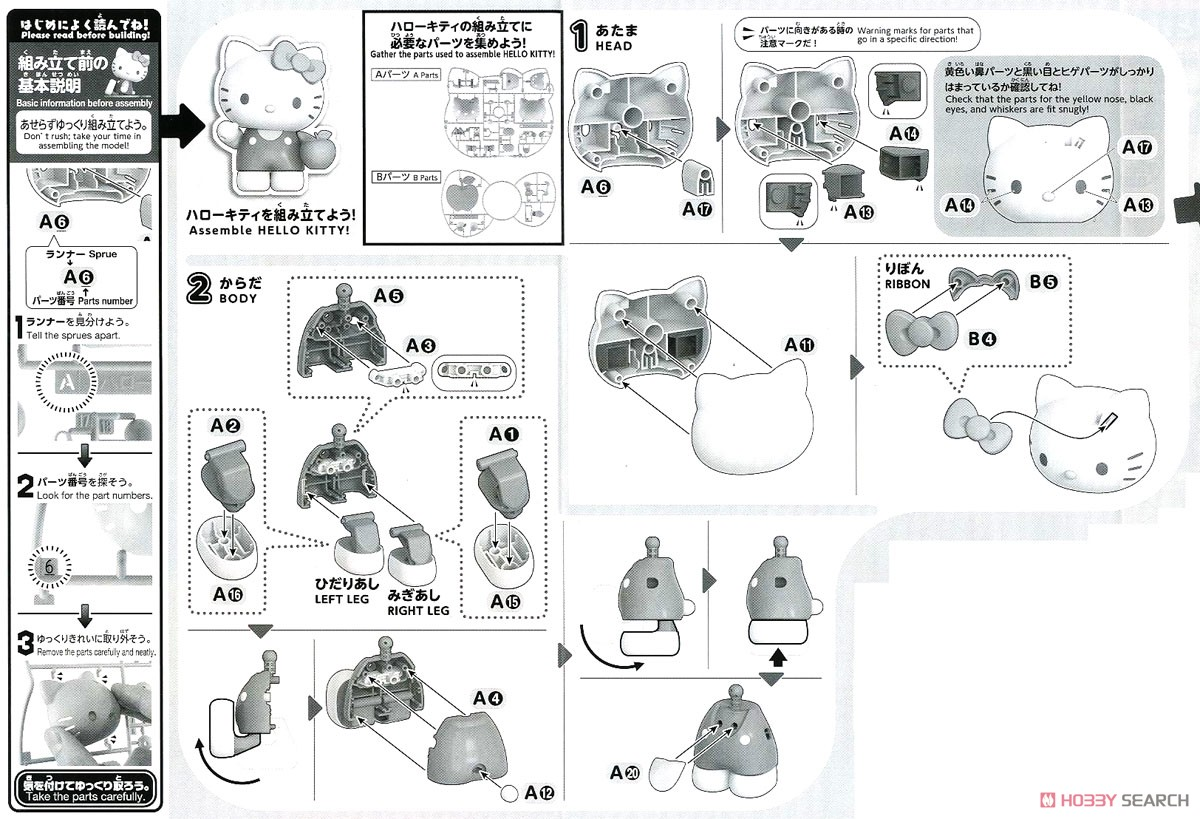 【再販】SDエクスタンダード『ハローキティ / RX-78-2 ガンダム[SD EX-STANDARD]』プラモデル-017