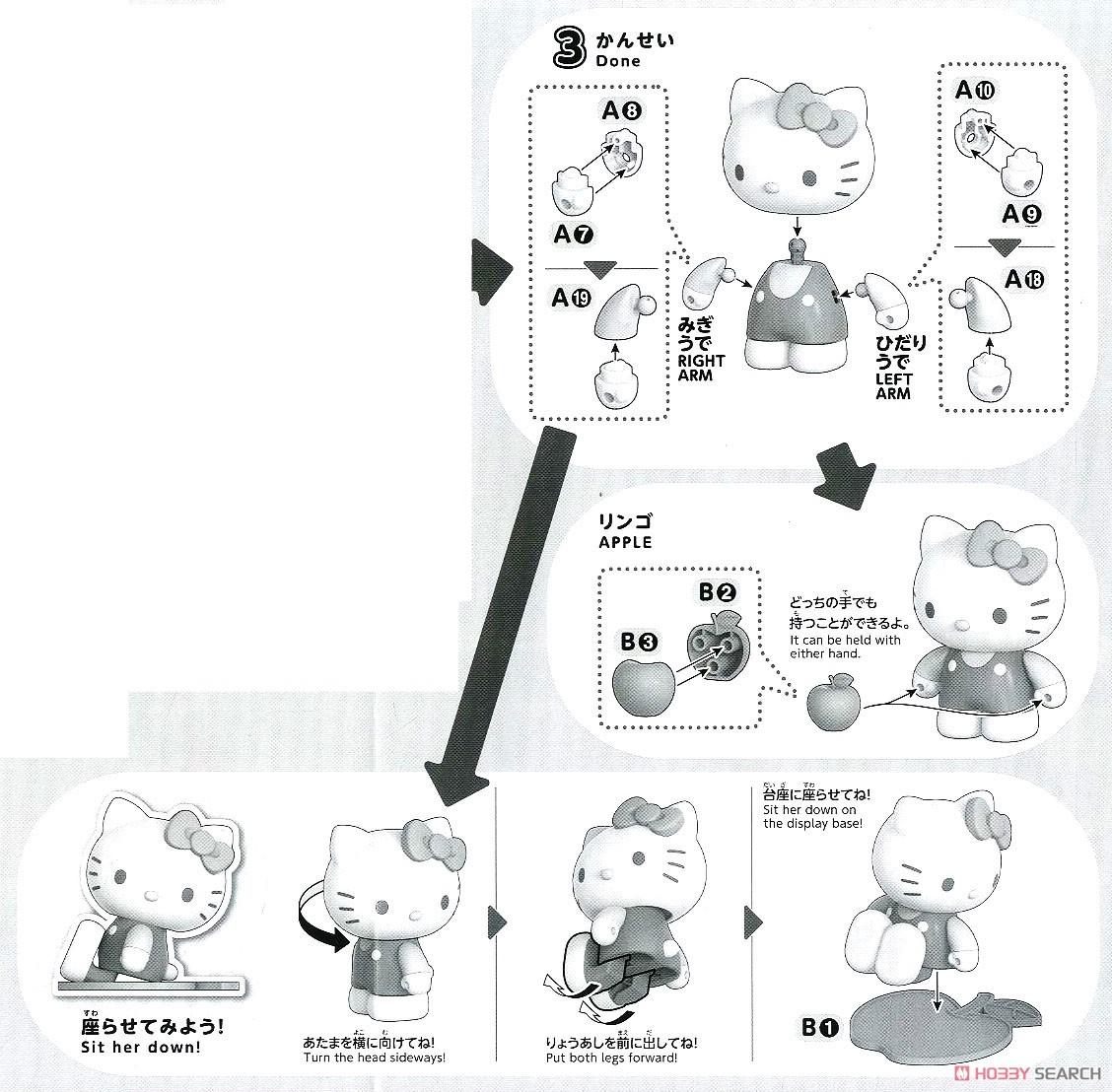 【再販】SDエクスタンダード『ハローキティ / RX-78-2 ガンダム[SD EX-STANDARD]』プラモデル-018