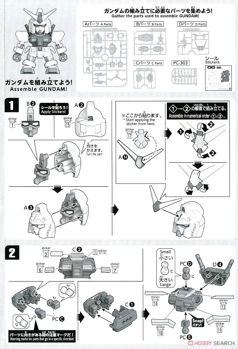 【再販】SDエクスタンダード『ハローキティ / RX-78-2 ガンダム[SD EX-STANDARD]』プラモデル-019