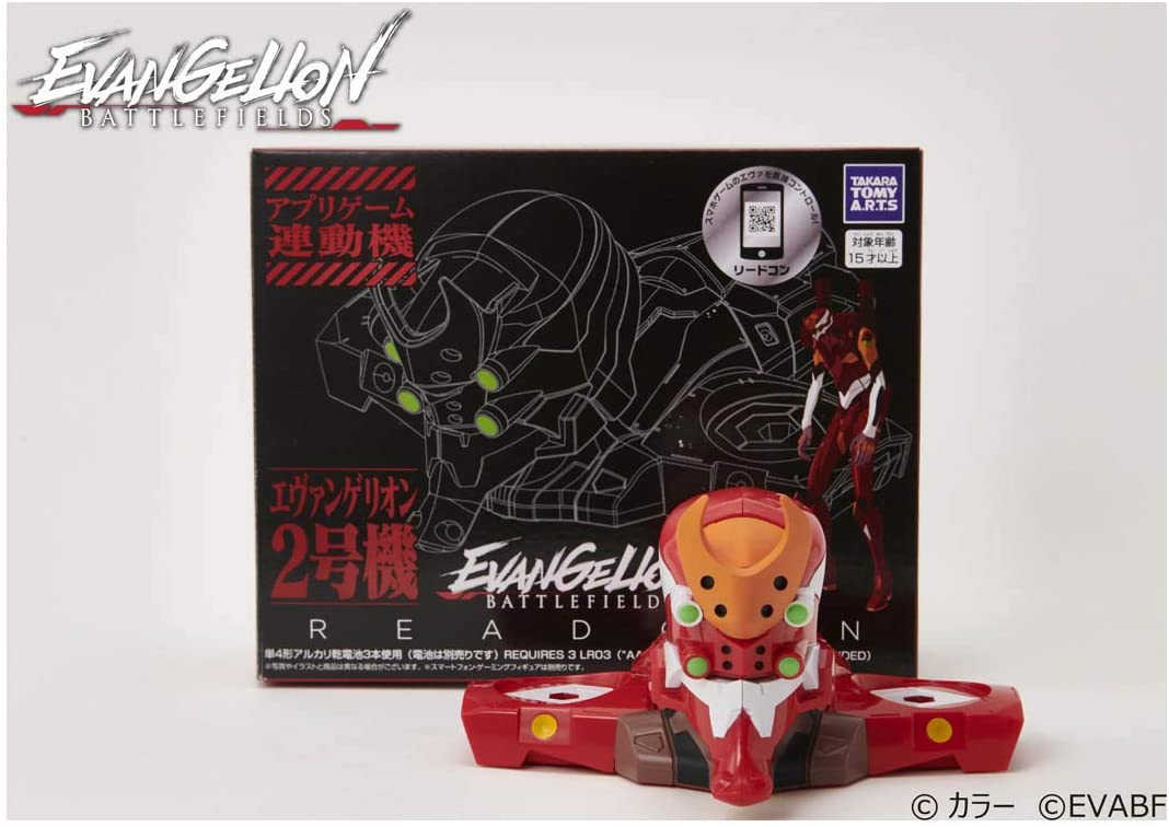 エヴァンゲリオン バトルフィールズ『リードコントローラー2号機Ver』ゲーム周辺機器-002