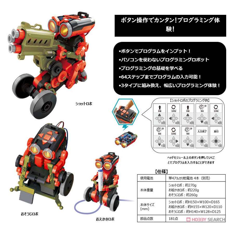 エレキット『コードランナー』ロボット工作キット-001