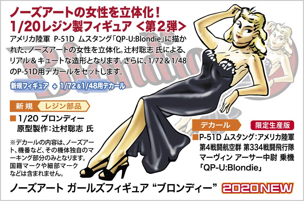 1/20 ノーズアート ガールズフィギュア『ブロンディー』プラモデル-003