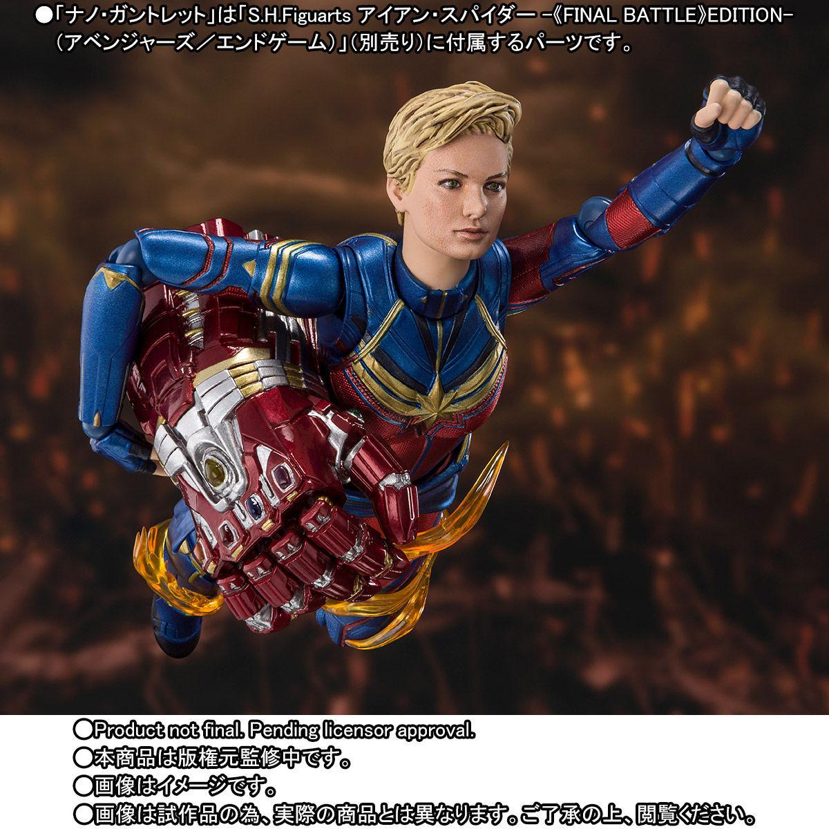 【限定販売】S.H.Figuarts『キャプテン・マーベル(アベンジャーズ/エンドゲーム)』可動フィギュア-008