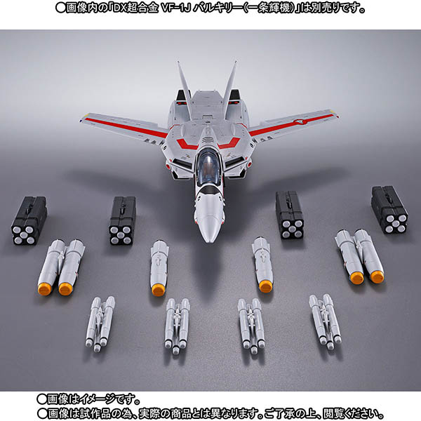 DX超合金『VF-1対応ミサイルセット』拡張パーツ