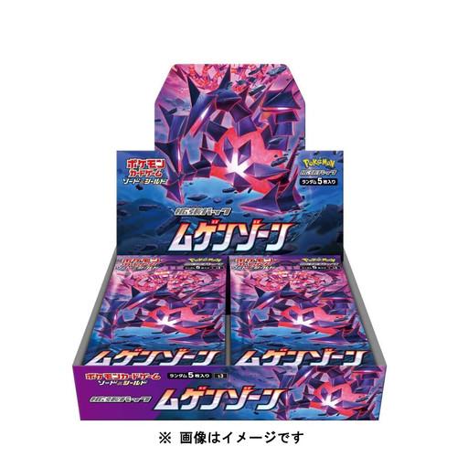 ポケモンカードゲーム ソード&シールド 拡張パック『ワールドダウン』30パック入りBOX