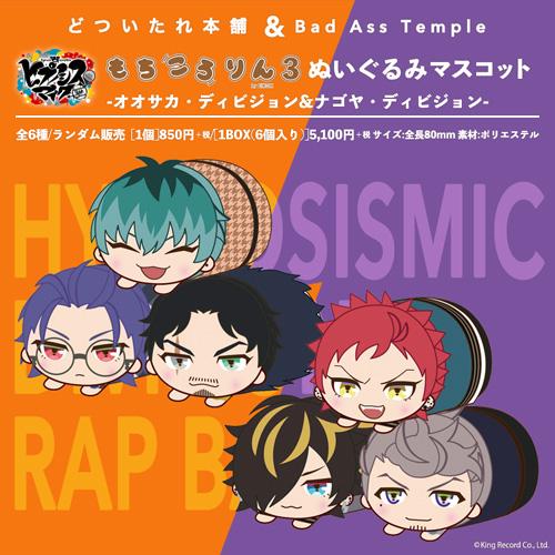 ヒプノシスマイク -Division Rap Battle-『もちころりん3 ぬいぐるみマスコット オオサカ&ナゴヤ』6個入りBOX