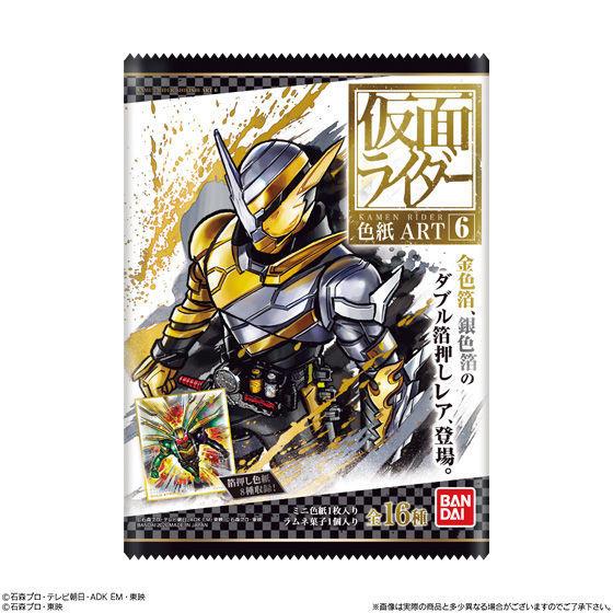 【食玩】『仮面ライダー 色紙ART6』10個入りBOX-007