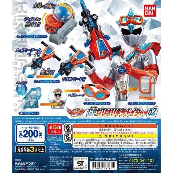 【ガシャポン】魔進戦隊キラメイジャー『GPなりきりキラメイジャー02』変身なりきり