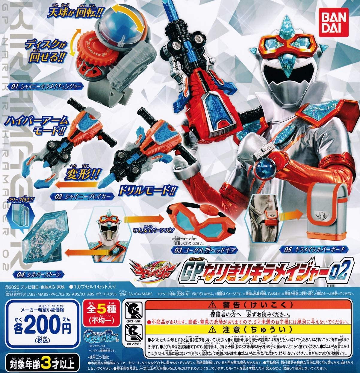 【ガシャポン】魔進戦隊キラメイジャー『GPなりきりキラメイジャー02』変身なりきり-006