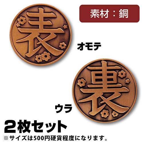 鬼滅の刃『カナヲの銅貨』グッズ