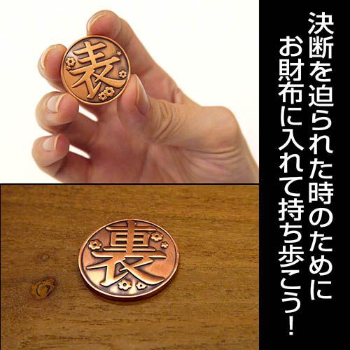 鬼滅の刃『カナヲの銅貨』グッズ-004