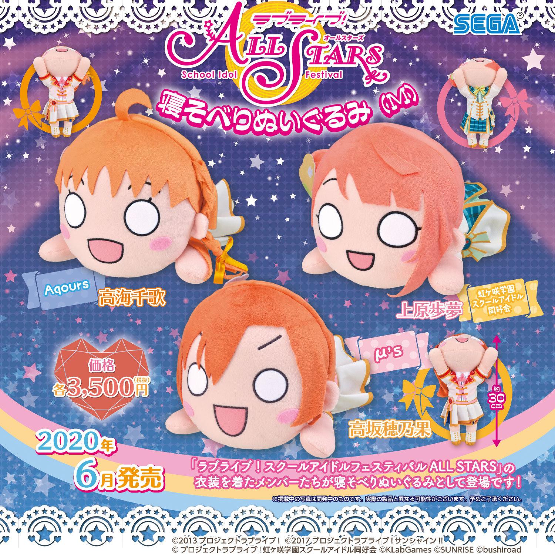 ラブライブ! スクールアイドルフェスティバル ALL STARS『上原歩夢(M)』寝そべりぬいぐるみ-001
