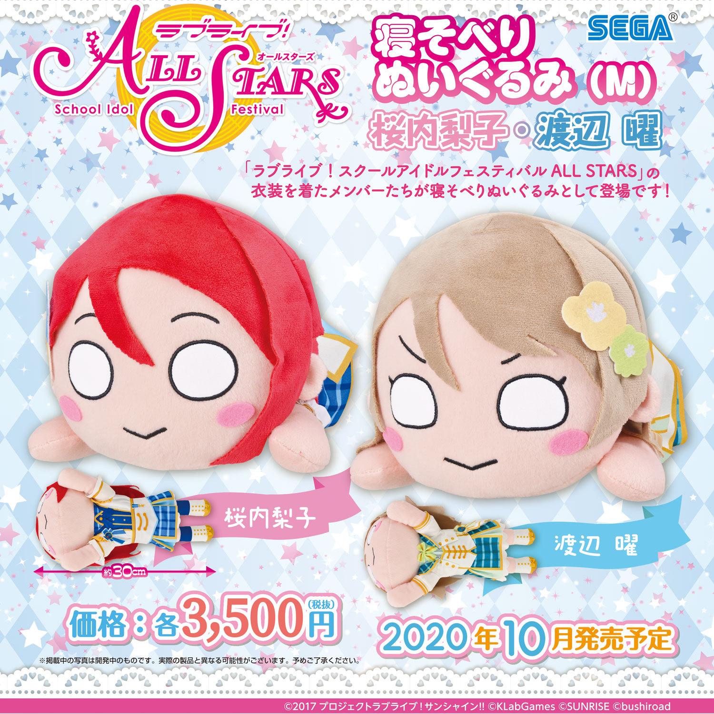 ラブライブ! スクールアイドルフェスティバル ALL STARS『上原歩夢(M)』寝そべりぬいぐるみ-002