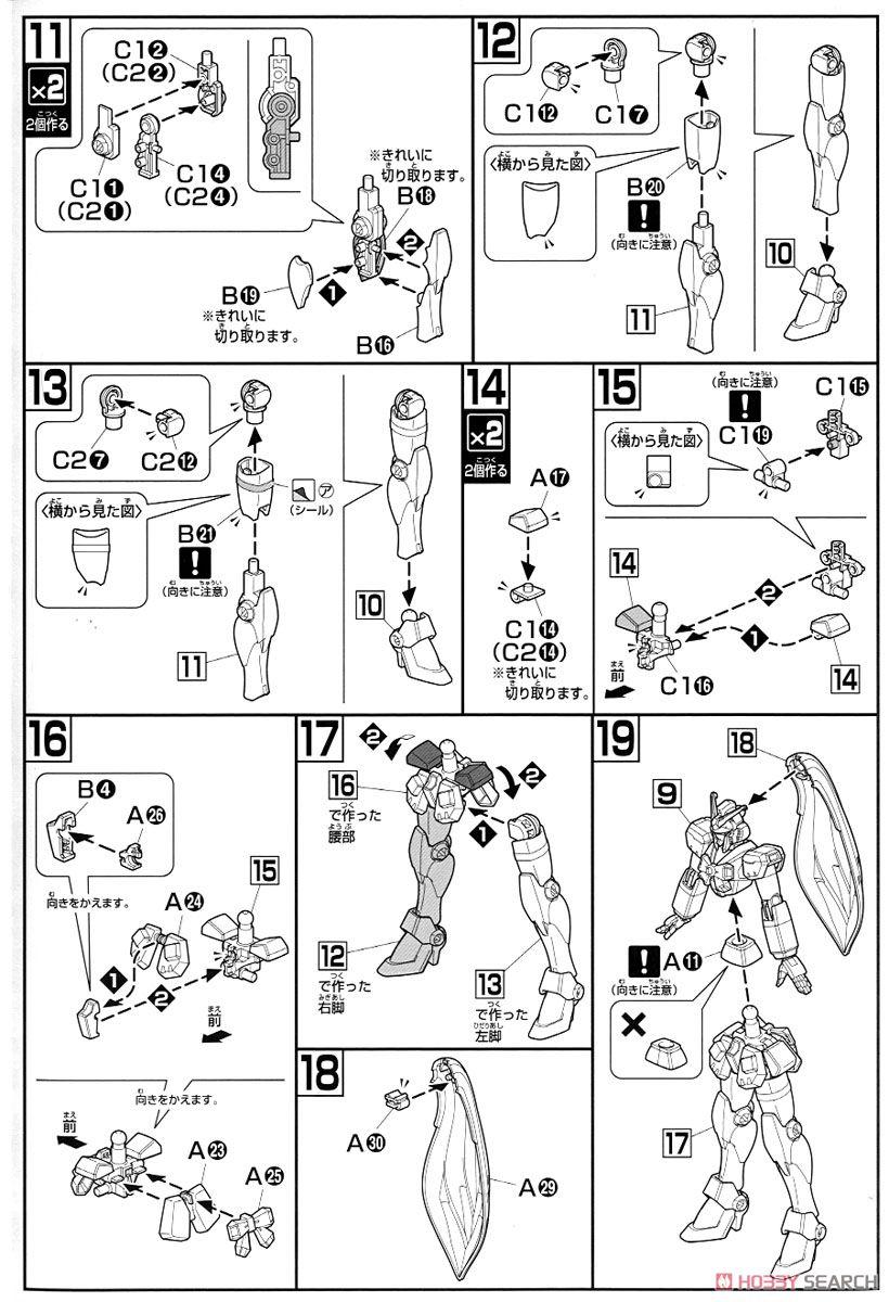 【再販】HGFC 1/144『ノーベルガンダム』機動武闘伝Gガンダム プラモデル-012