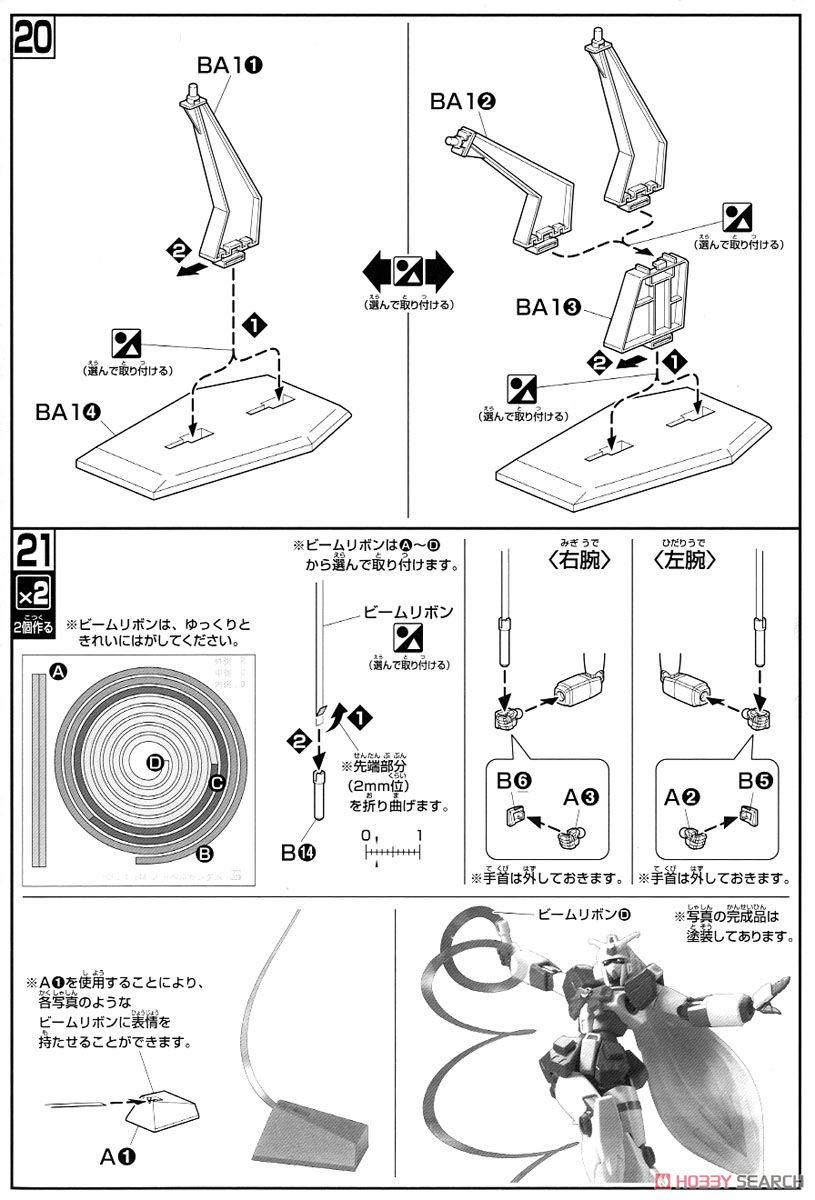 【再販】HGFC 1/144『ノーベルガンダム』機動武闘伝Gガンダム プラモデル-013