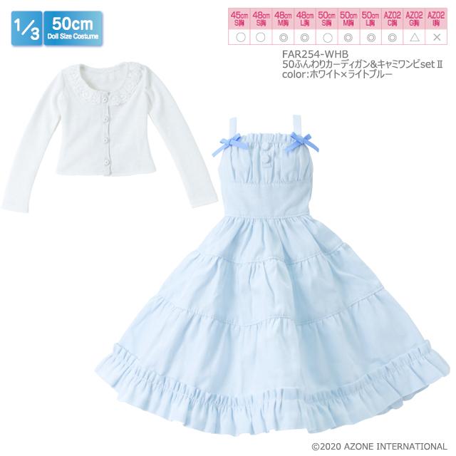 50cmコレクション『ふんわりカーディガン&キャミワンピsetII[ホワイト×ライトブルー]』1/3 ドール服