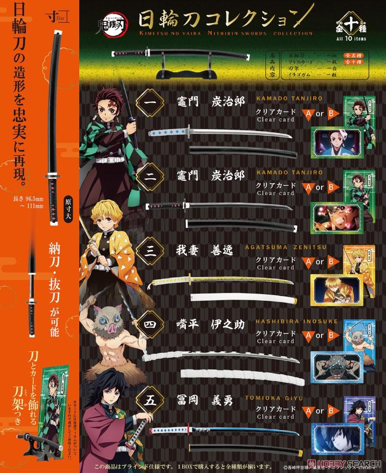 【再販】【食玩】鬼滅の刃『日輪刀コレクション』10個入りBOX-014