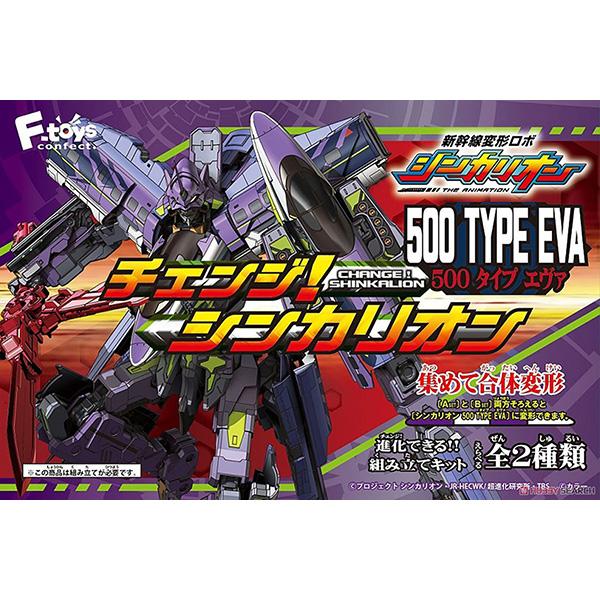 【食玩】新幹線変形ロボ シンカリオン『チェンジ!シンカリオン 500 TYPE EVA』4個入りBOX