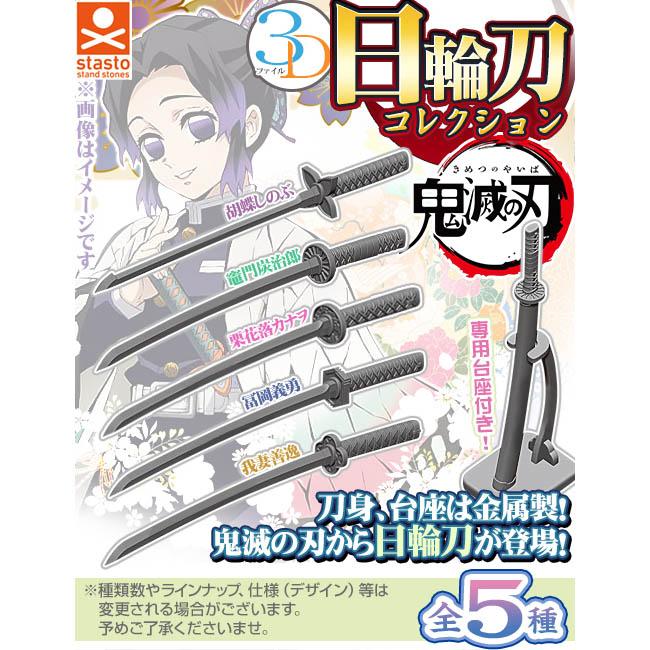 【ガシャポン】3Dファイルシリーズ『日輪刀コレクション』カプセルトイ-001