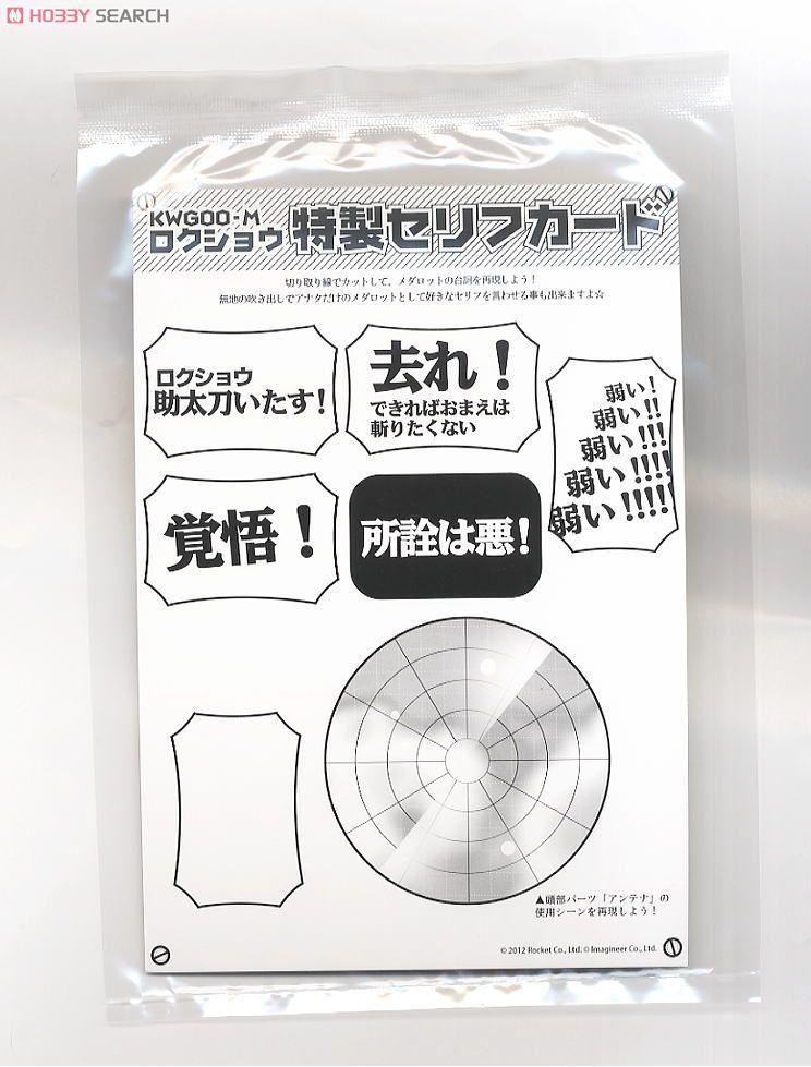 メダロット『KWG00-M ロクショウ』1/6 プラモデル-020