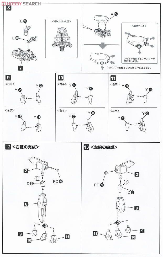 メダロット『KWG00-M ロクショウ』1/6 プラモデル-025