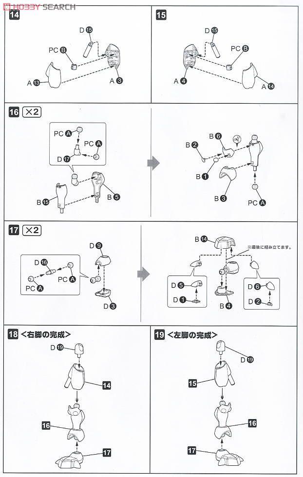 メダロット『KWG00-M ロクショウ』1/6 プラモデル-026