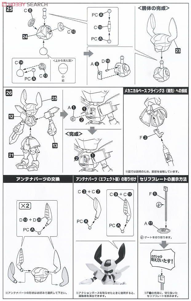 メダロット『KWG00-M ロクショウ』1/6 プラモデル-028