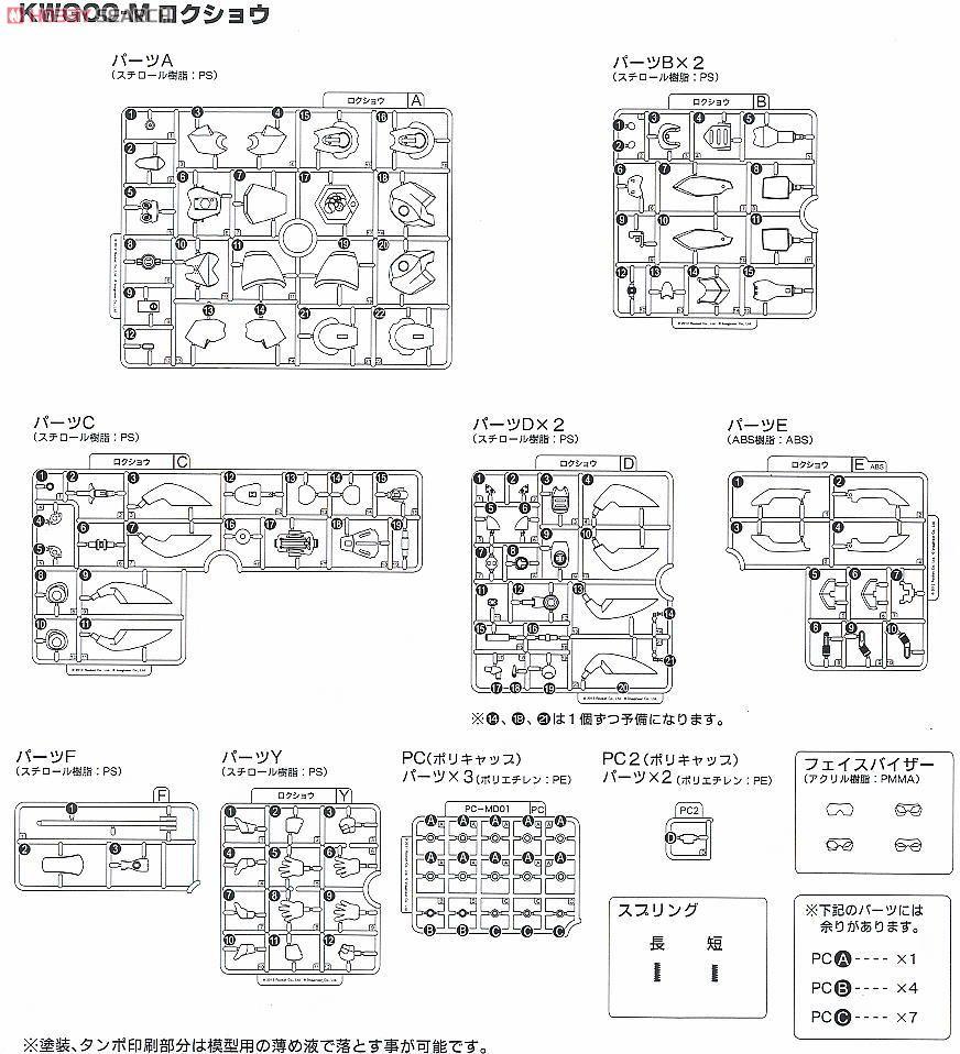 メダロット『KWG00-M ロクショウ』1/6 プラモデル-029