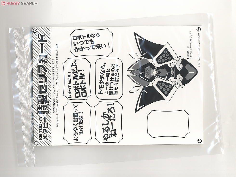 メダロット『KBT00-M メタビー』1/6 プラモデル-019