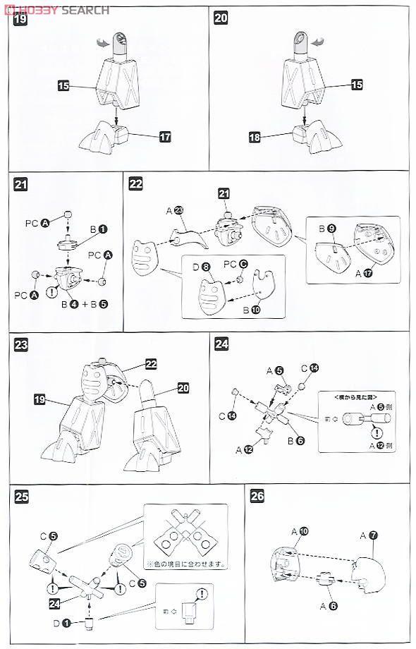 メダロット『KBT00-M メタビー』1/6 プラモデル-025