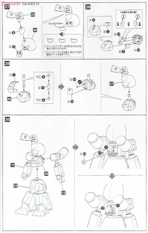 メダロット『KBT00-M メタビー』1/6 プラモデル-026