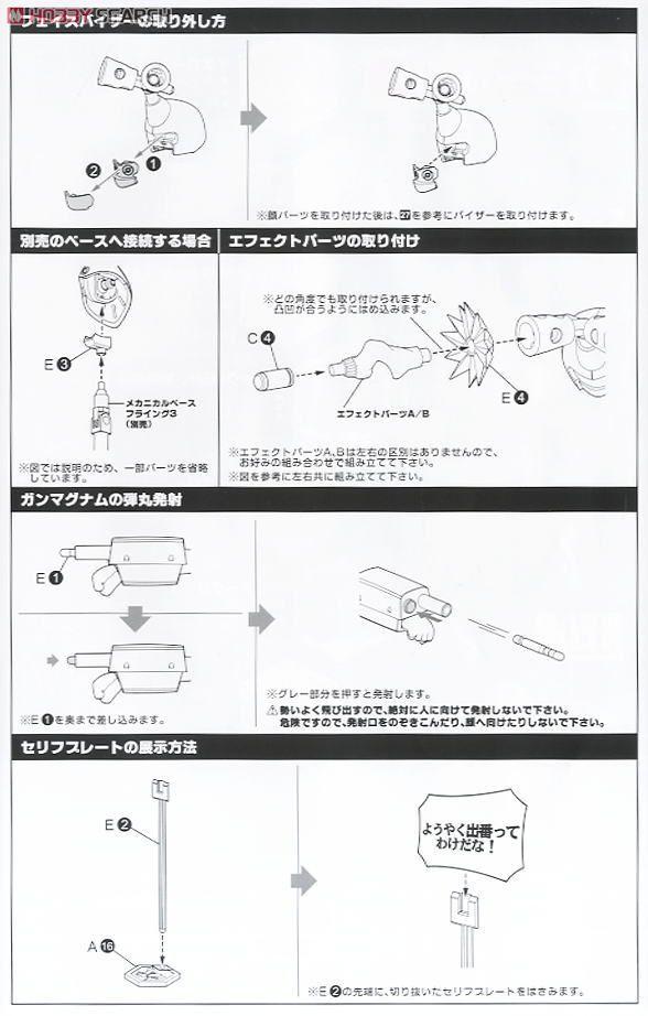 メダロット『KBT00-M メタビー』1/6 プラモデル-027