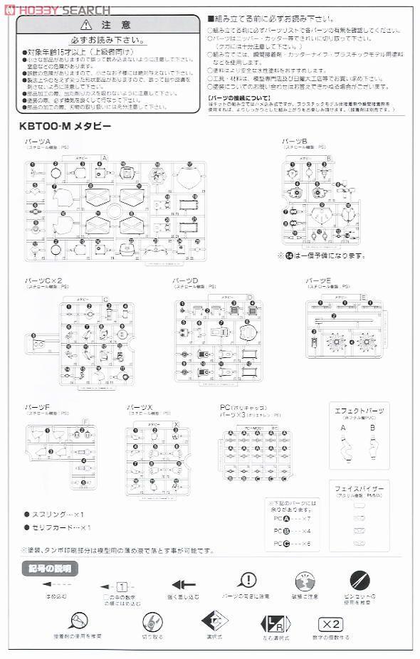 メダロット『KBT00-M メタビー』1/6 プラモデル-028