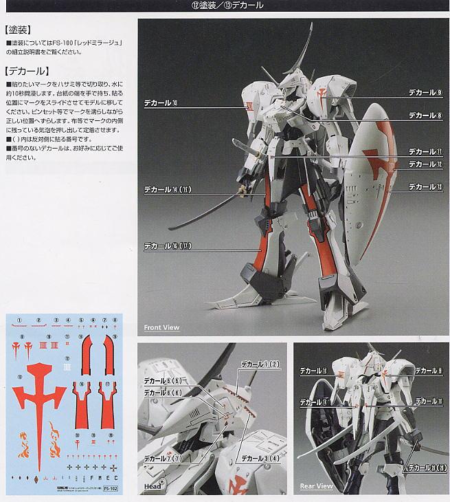 【再販】ファイブスター物語『レッドミラージュ サリオン騎』1/144 プラモデル-007